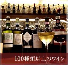 100種類以上のワイン
